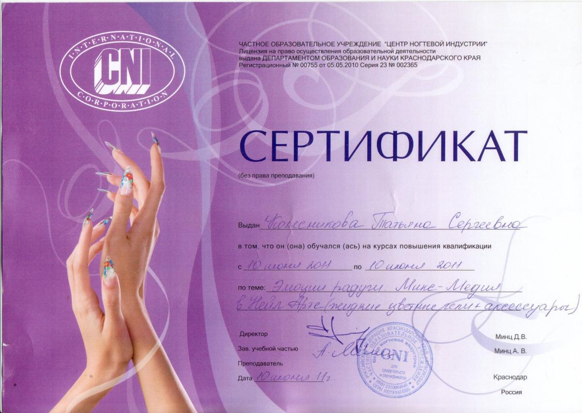 сертификат ногти фото окружает повсюду