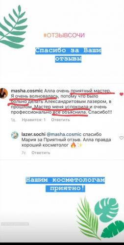Отзывы о маникюрном салоне Перламутр г. Сочи 38